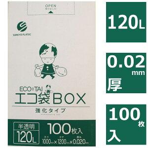 ごみ袋 120L 半透明 100枚 送料無料 0.02mm厚 ボックスタイプ