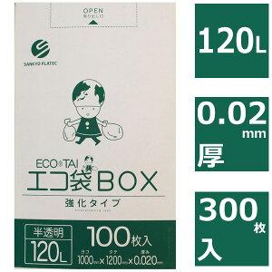 ごみ袋 120L 半透明 300枚(100枚入×3箱) 送料無料 0.02mm厚 ボックスタイプ