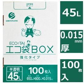 ごみ袋 45L 半透明 100枚 送料無料 0.015mm厚 ボックスタイプ