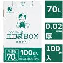 【送料無料】70L 半透明ごみ袋 ボックスタイプ 【100枚入り】