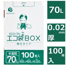 70L半透明のごみ袋、ボックスタイプ