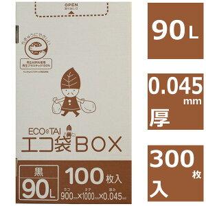 ごみ袋 90L 黒 300枚(100枚入×3箱) 送料無料 0.045mm厚 ボックスタイプ
