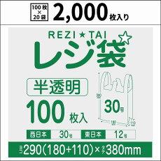半透明レジ袋、レジバッグ関西30号(関東12号)
