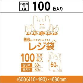 【送料無料】 レジ袋60号【白】【100枚入り】【厚いタイプ】 0.023mm厚 大型レジ袋