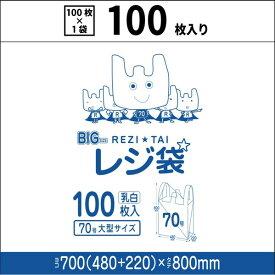【送料無料】 レジ袋70号【白】【100枚入り】【厚いタイプ】 0.024mm厚 大型レジ袋