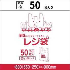 【送料無料】 レジ袋80号【白】【50枚入り】【厚いタイプ】 0.025mm厚 大型レジ袋