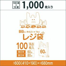 【送料無料】 レジ袋60号【白】【1000枚入り】【厚いタイプ】 0.023mm厚 大型レジ袋