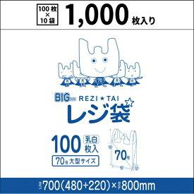 【送料無料】 レジ袋70号【白】【1000枚入り】【厚いタイプ】 0.024mm厚 大型レジ袋