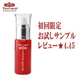(送料無料)初回限定 お試しサンプル タイムレジェンド美容液 フラーレン1% 幹細胞エキス 蛇毒シンエイクなど20種超えの美肌成分特濃高配合 タイムレジェンド エッセンスアクアSC(5mL) ポイント消化