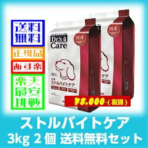 愛犬用 療法食 ドクターズケア ストルバイトケア 3kg 2個セット【送料無料】【あす楽対応】【コンビニ受取対応商品】