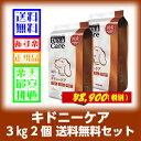 愛犬用 療法食 ドクターズケア キドニーケア 3kg 2個セット【送料無料】【コンビニ受取対応商品】