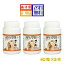 愛犬用 関節 サプリメント コセクイン DS 40粒入 3本セット 犬用健康補助食品>バイエル<【あす楽対応】【コンビニ…