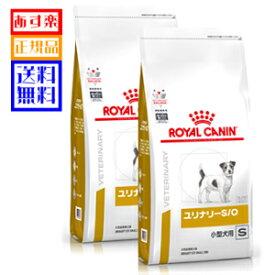 愛犬用 食事療法食 ロイヤルカナン ユリナリーS/O 小型犬用 ドライ 3kg 2個セット【本州送料無料】【あす楽対応】