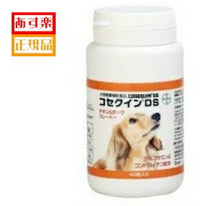 愛犬用 関節 サプリメント コセクイン DS 40粒入 犬用健康補助食品>バイエル<【あす楽対応】【コンビニ受取対応商品】