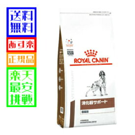 愛犬用 食事療法食 ロイヤルカナン 消化器サポート(低脂肪) 3kg 【あす楽対応】【コンビニ受取対応商品】