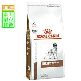 愛犬用 食事療法食 ロイヤルカナン 消化器サポート(旧:高栄養) 1kg【コンビニ受取対応商品】