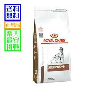 愛犬用 食事療法食 ロイヤルカナン 消化器サポート(旧:高栄養) 3kg【コンビニ受取対応商品】