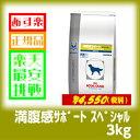 愛犬用 食事療法食 ロイヤルカナン 満腹感サポートスペシャル 3kg 【あす楽対応】【コンビニ受取対応商品】
