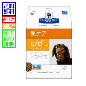 愛犬用 療法食 ヒルズ 犬 c/dマルチケア 小粒 3kg【あす楽対応】【コンビニ受取対応商品】【本州送料無料】