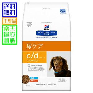 ヒルズ 犬 c/dマルチケア 7.5kg  愛犬用 療法食 処方食