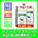 愛犬用 食事療法食 ロイヤルカナン pHコントロール スペシャル 3kg 2個セット【送料無料】【あす楽対応】