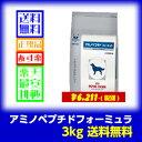 愛犬用 食事療法食 ロイヤルカナン アミノペプチド フォーミュラ 3kg 【あす楽対応】【コンビニ受取対応商品】