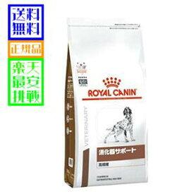 愛犬用 食事療法食 ロイヤルカナン 消化器サポート(高繊維) 3kg【コンビニ受取対応商品】