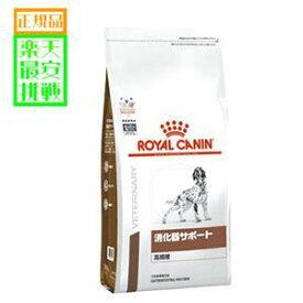 愛犬用 食事療法食 ロイヤルカナン 消化器サポート(高繊維) 1kg【コンビニ受取対応商品】