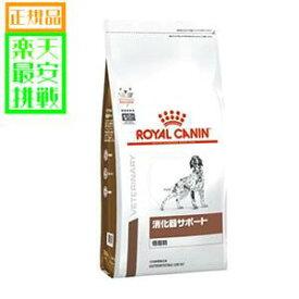 愛犬用 食事療法食 ロイヤルカナン 消化器サポート(低脂肪) 1kg 【コンビニ受取対応商品】