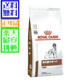 愛犬用 食事療法食 ロイヤルカナン 消化器サポート(低脂肪) 8kg