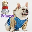 犬 レインコート フレブル フレンチブルドッグ 服 雨 おしゃれ レッド ブルー 防水ジャケット 犬服 ドックウェア 小型…