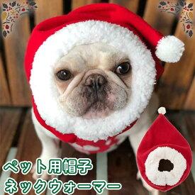 【10%オフクーポン配布中】犬 帽子 サンタクロース コスプレ 1000円ぽっきり ペット クリスマス もこもこ サンタさん ポンポン付き 暖かい ネックウォーマー フレンチブルドッグ フレブル 小型犬 中型犬 大型犬 レッド 赤 KM135G