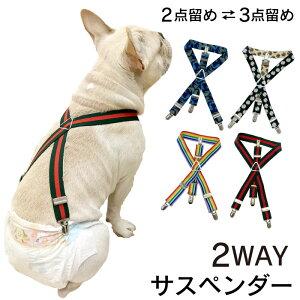 犬 おむつ サスペンダー 犬用サスペンダー 1000円ぽっきり 送料無料 ペットウェア ずれにくい 2点留め 3点留め マナーパンツ かわいい おしゃれ KM534G NEW