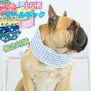 犬 クールネック チェック柄 クールスヌード 夏 熱中症対策 小型犬 中型犬 大型犬 冷たい 犬用 フレブル 涼しい 犬用 …