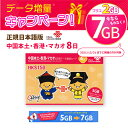中港 5GB China Unicom 中国本土・香港・マカオ データ通信SIMカード(5GB+2GB/8日)※開通期限2022/03/31 中国SIM 香港SIM マカオSIM …
