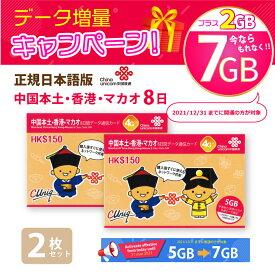 あす楽対応/中港 5GB 2枚お得セット! China Unicom 中国本土・香港・マカオ データ通信SIMカード(5GB+2GB/8日)※開通期限2022/03/31 中国SIM 香港SIM マカオSIM 中国聯通香港 プリペイド