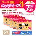 中港 5GB 5枚お得セット! China Unicom 中国本土・香港・マカオ データ通信SIMカード(5GB+2GB/8日)※開通期限2022/03…
