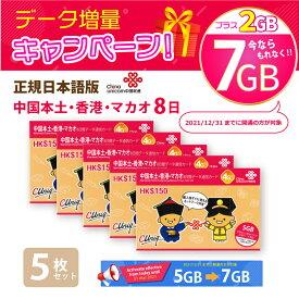 中港 5GB 5枚お得セット! China Unicom 中国本土・香港・マカオ データ通信SIMカード(5GB+2GB/8日)※開通期限2022/03/31 中国SIM 香港SIM マカオSIM 中国聯通香港 プリペイド