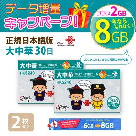 大中華 6GB 2枚お得セット!中国本土・香港・マカオ・台湾 China Unicom 大中華データ通信SIMカード(6GB+2GB/30日)※開通期限2022/06/30 中国SIM 香港SIM マカオSIM 台湾SIM 中国聯通香港 プリペイド ※新パッケージ!