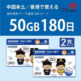 中国本土・香港 China Unicom 長期滞在用データ通信SIMカード2枚セット(50GB/180日)※開通期限2022/09/30 中国SIM 香港SIM 中国聯通香港 プリペイド 送料無料