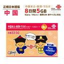 中港 5GB China Unicom 中国本土・香港・マカオ データ通信SIMカード(5GB/8日)※開通期限2022/03/31 中国SIM 香港SIM マカオSIM 中国…