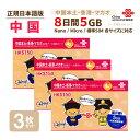 中港 5GB 3枚お得セット! China Unicom 中国本土・香港・マカオ データ通信SIMカード(5GB/8日)※開通期限2022/03/31…