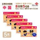 中港 5GB 5枚お得セット! China Unicom 中国本土・香港・マカオ データ通信SIMカード(5GB/8日)※開通期限2022/03/31 中国SIM 香港SIM…