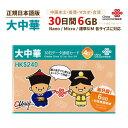 大中華 6GB 中国・香港・マカオ・台湾 China Unicom 大中華データ通信SIMカード(6GB/30日)※開通期限2021/12/31 中…