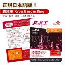 跨境王(香港、中国、台湾、澳門)中華圏ローミングSIM (中華圏) China Unicom 各国で通話とデータ通信が可能なCross B…