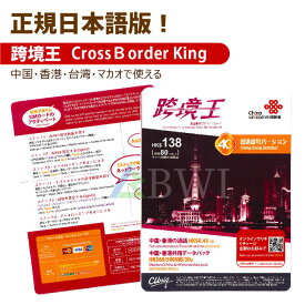 跨境王(香港、中国、台湾、澳門)中華圏ローミングSIM (中華圏) China Unicom 各国で通話とデータ通信が可能なCross Border King SIM CARD ※開通期限2021/09/30 中国聯通香港