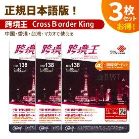3枚お得セット/跨境王(香港、中国、台湾、澳門)中華圏ローミングSIM (中華圏) China Unicom 各国で通話とデータ通信が可能なCross Border King SIM CARD ※開通期限2022/09/30 中国聯通香港 中国SIM 香港SIM 台湾SIM マカオSIM