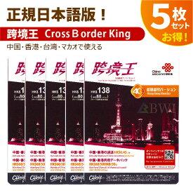 あす楽対応/5枚お得セット 跨境王(香港、中国、台湾、澳門)中華圏ローミングSIM (中華圏) China Unicom 各国で通話とデータ通信が可能なCross Border King SIM CARD ※開通期限2021/09/30 中国聯通香港