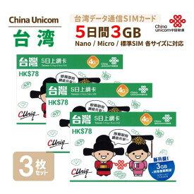 あす楽対応/台湾 3GB 3枚お得セット!China Unicom 台湾 LTE対応短期渡航者向けデータ通信SIMカード(3GB/5日)※開通期限2021/03/31 台湾SIM 中国聯通香港