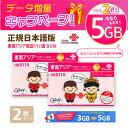 東南アジア 3GB 2枚お得セット!China Unicom 東南アジア周遊SIMカード タイ/ベトナム/マレーシア他11ヵ国(3GB+2GB/8…